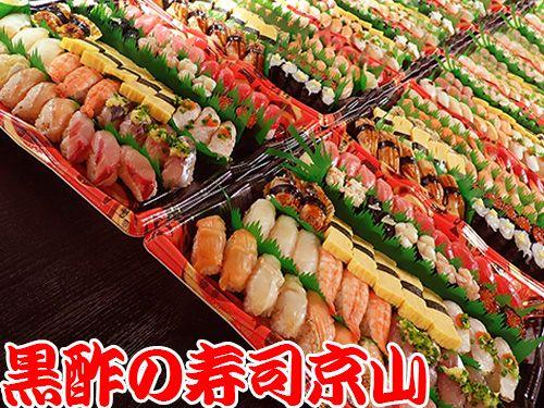 美味しい寿司の出前 台東区北上野