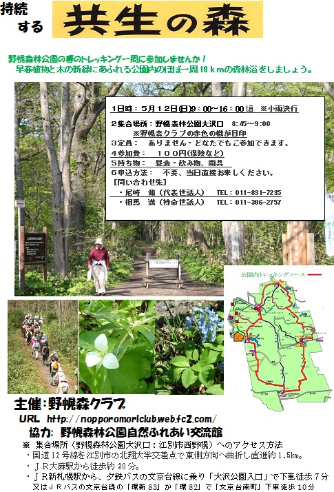 共生の森.jpg