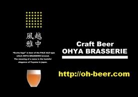 oh-beer275