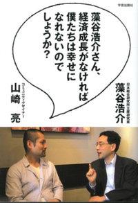 『藻谷浩介さん、経済成長がなければ、僕たちは幸せになれないのでしょうか?』3