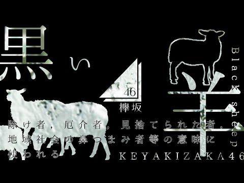 欅坂46♪新曲『黒い羊』初解禁!【音源付】(8thシングル表題曲)
