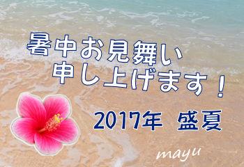 2017まゆさん