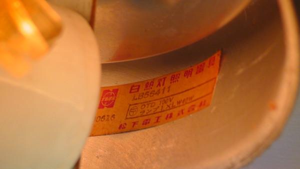 ナショナル 松下電工 白熱灯照明器具 LB56411
