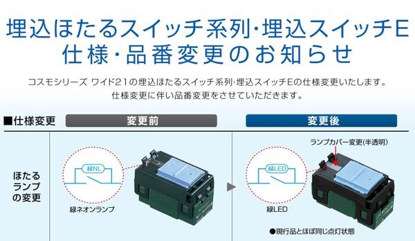 埋込ほたるスイッチ 仕様・品番変更のお知らせ コスモシリーズワイド21