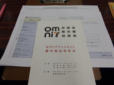 セブンアフィリエイトの新作発表会.jpg