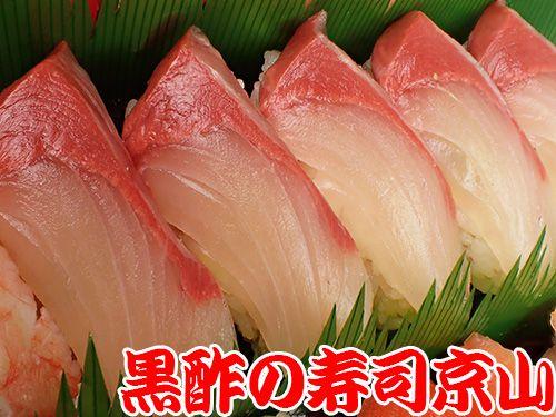 台東区-北上野-出前館から注文できます! 美味しい宅配寿司の京山です。