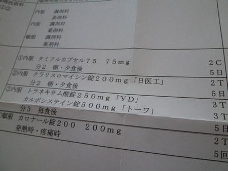 2インフルエンザ 明細書2450.jpg