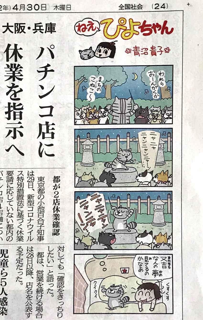 徳島新聞連載中「ねえぴよちゃん」青沼貴子作♪ | すえドン♪の四方山 ...