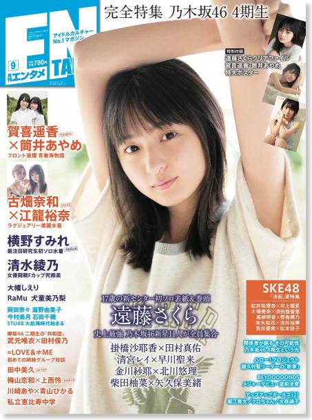 ENTAME (エンタメ) 2019年 09月号