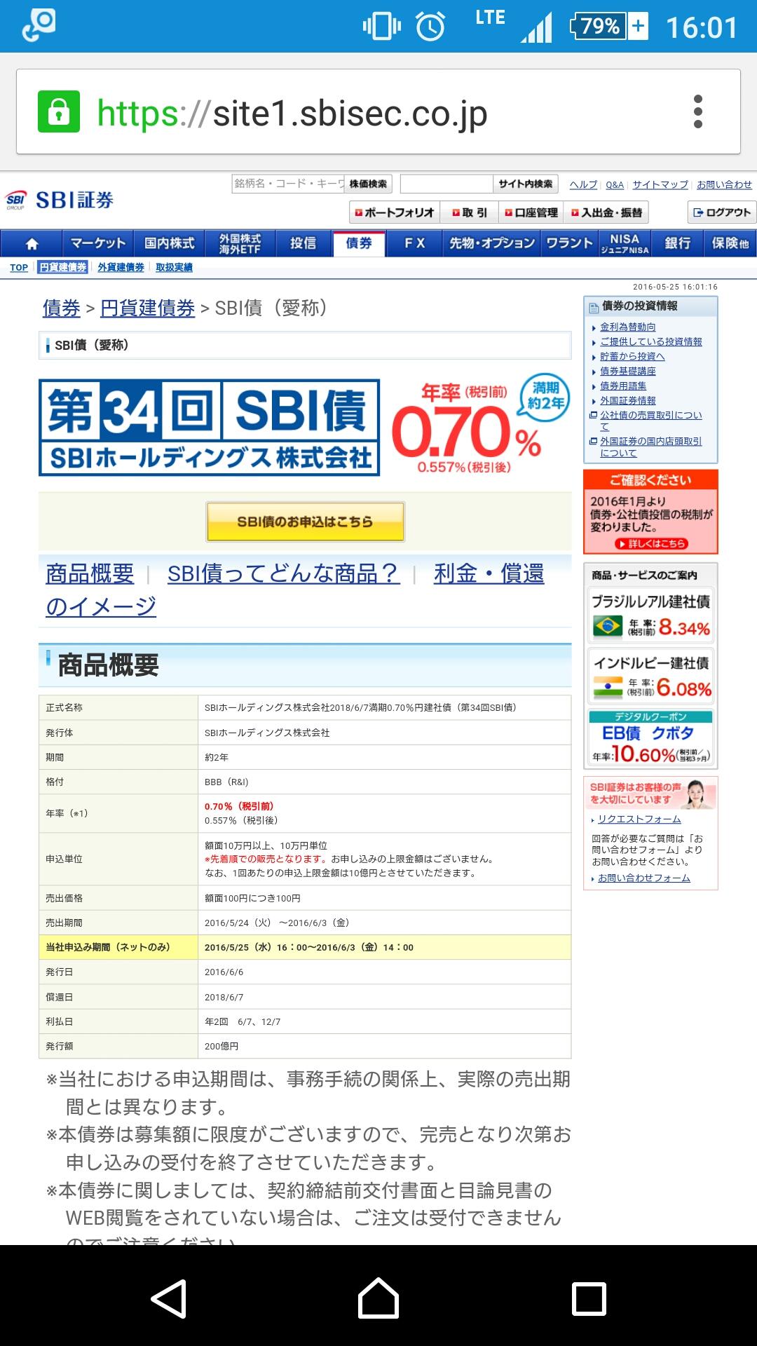 SBI_bond034