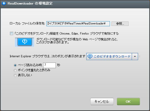 RealDownloaderの環境設定画面