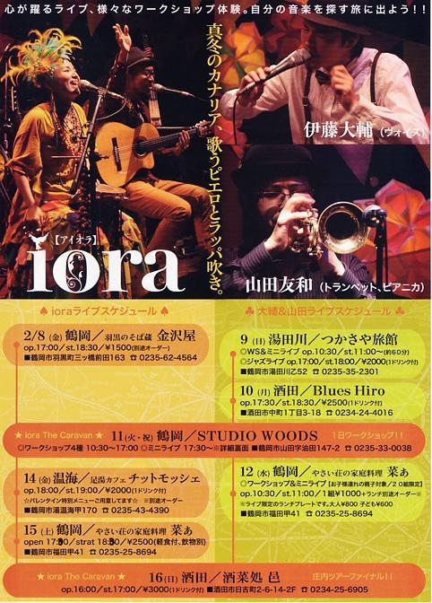 iora live1