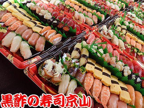 港区 西新橋 宅配寿司