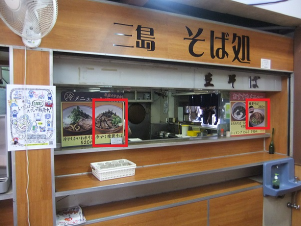 そば処三島@伊豆箱根鉄道三島駅の店内2