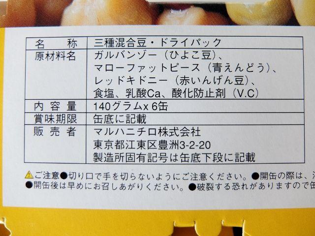 コストコ ミックスビーンズ ドライパック 698円也  ニチロ