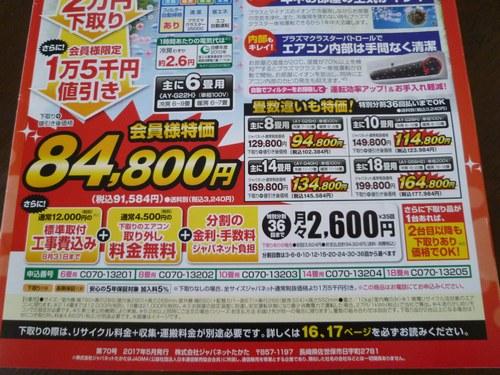 3エアコカタログ 2500.jpg