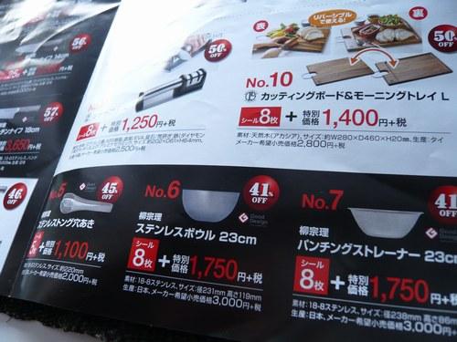 2柳ちらし5003.jpg