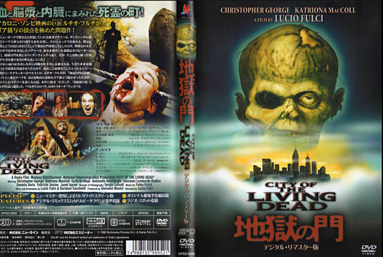 地獄の門 DVD.jpg