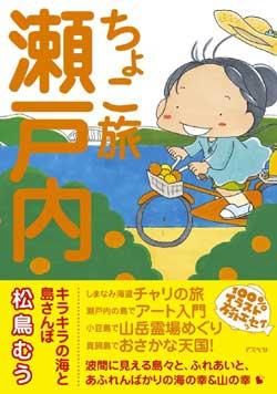 ちょこ旅jpg.jpg