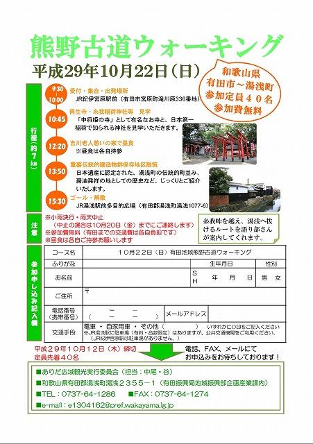 熊野古道ウォーキング.jpg