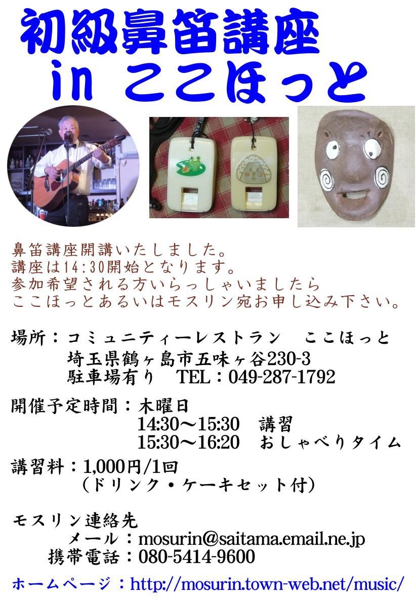 cocohot_kouza01.jpg