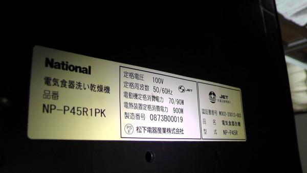 パナソニック NP-P45R1PK 電気食器洗い乾燥機