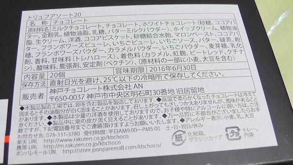 神戸チョコレート トリュフアソート20