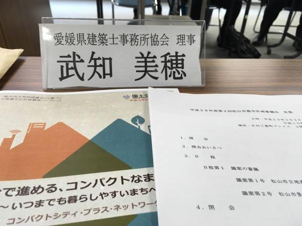 松山市都市計画審議会   AYA設計...