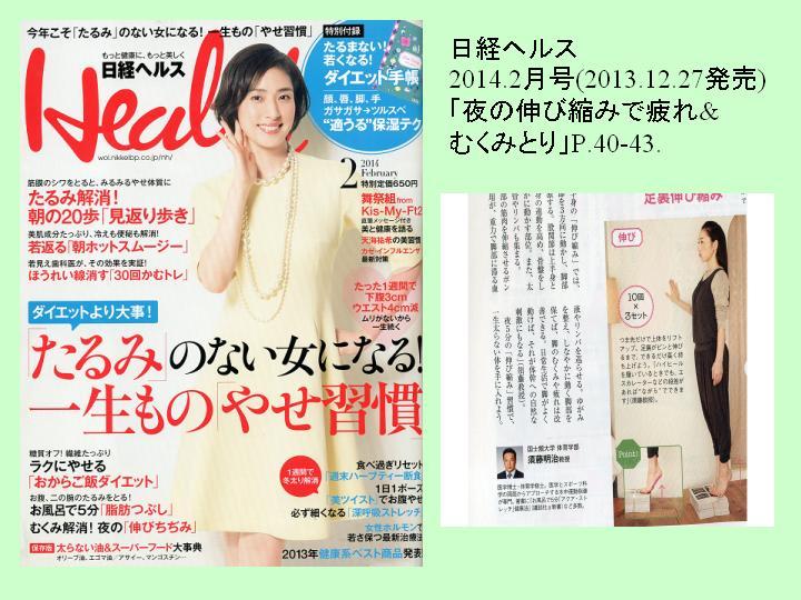 日経ヘルス2014.2