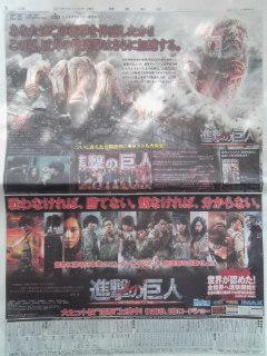 実写版映画『進撃の巨人』新聞広告