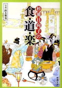『杉浦日向子の食・道・楽』2