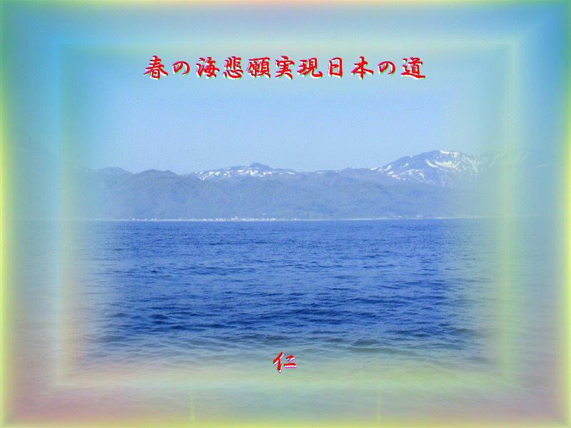 フォト575rx0801『 春の海悲願実現日本の道 』