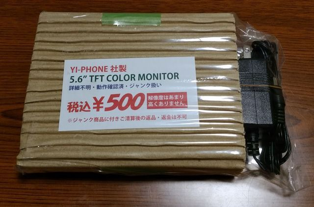 YI-PHONE 5.6'' color monitor