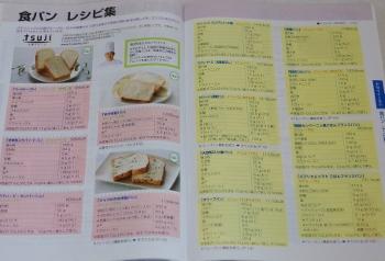 食パンレシピ集.jpg