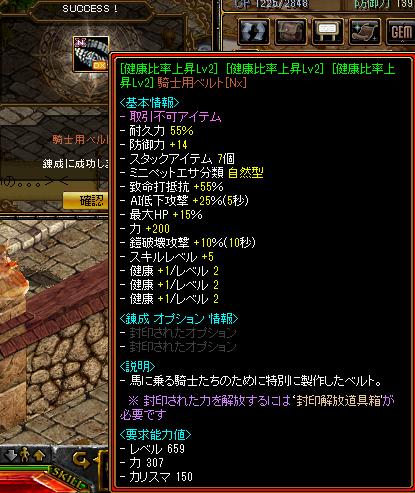 錬成.png