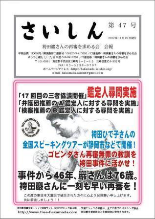 saishin47-2.jpg