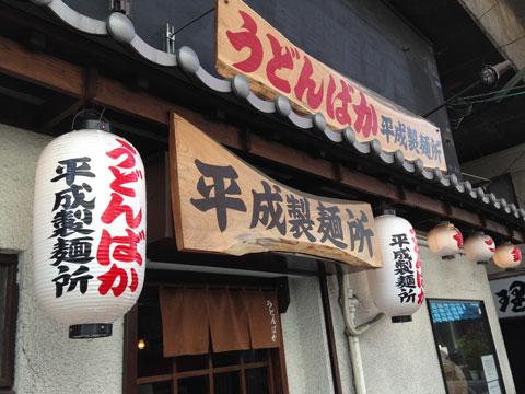 うどんばか平成製麺所