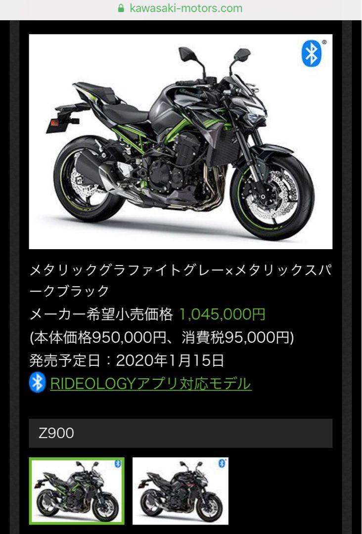 Z900 カワサキ