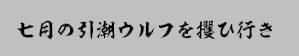 tiyomoji.jpg