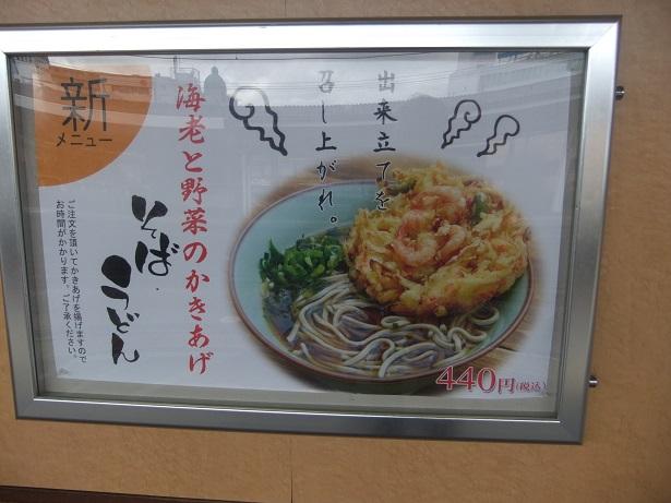 桃中軒@三島駅のPOP