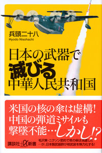『日本の武器で滅びる中華人民共和国』5