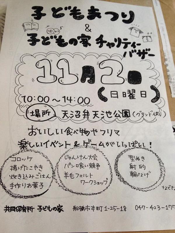 子どもの家バザー.jpg