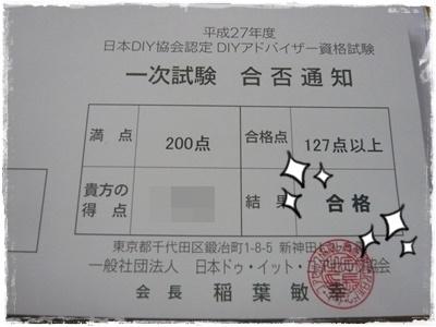 速報!DIYアドバイザー1次試験結...