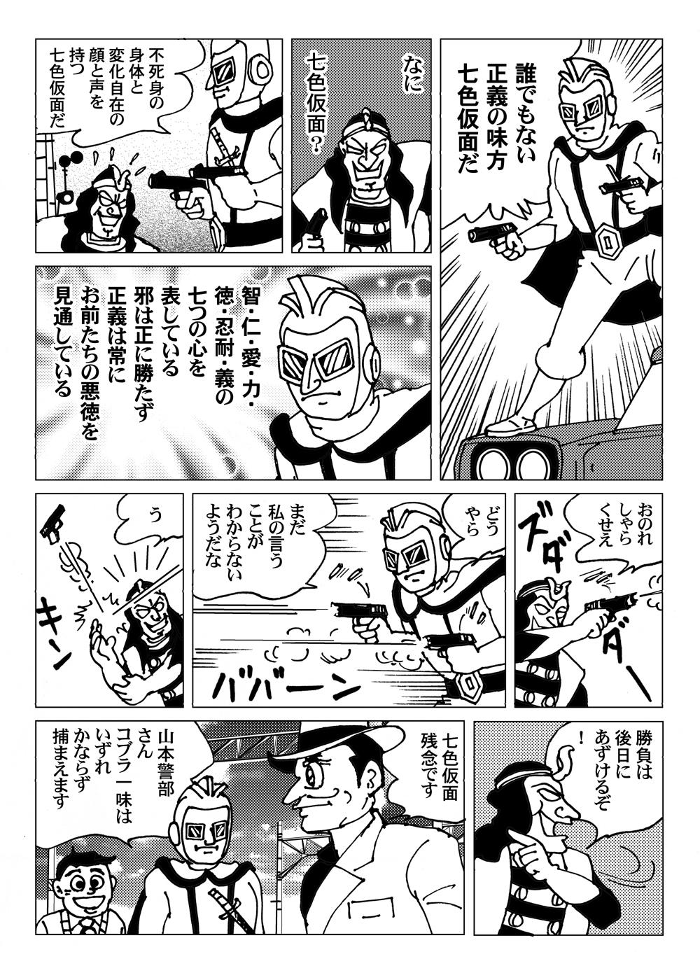 002-七色仮面-002-m
