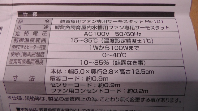 GEX観賞魚用冷却ファン専用サーモスタットFE-101の仕様