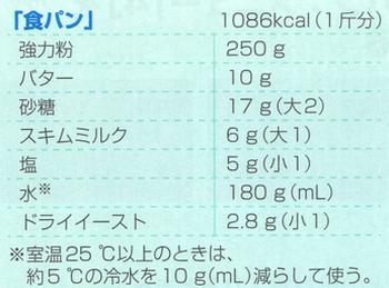 食パンレシピ(小).png