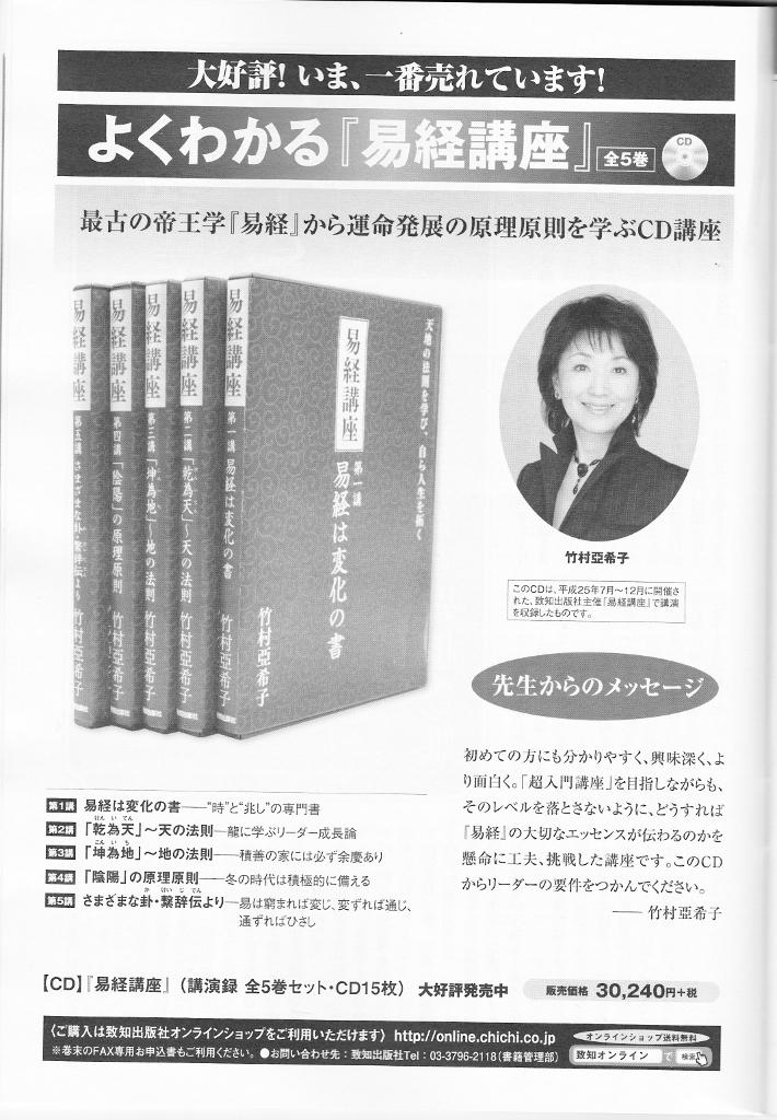 致知2015.5月号CDわかりやすい易経 (710x1024).jpg
