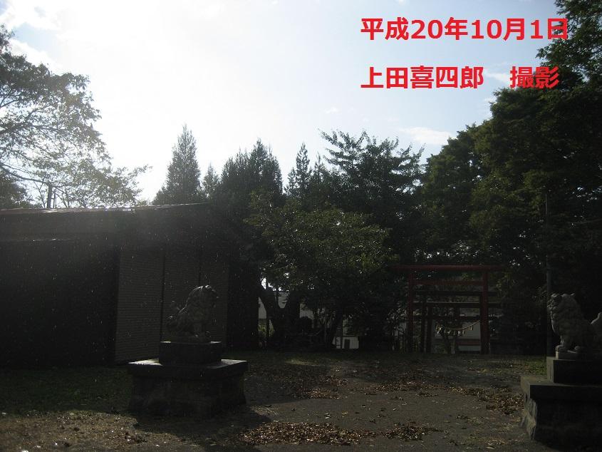 有珠山大臼山神社4