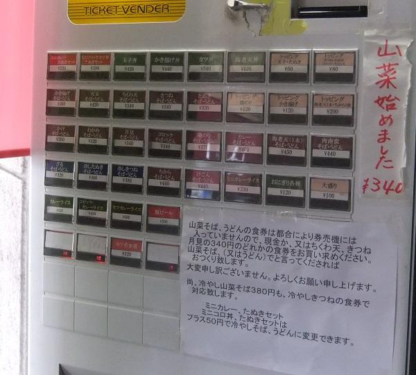 けごん@松原団地の券売機