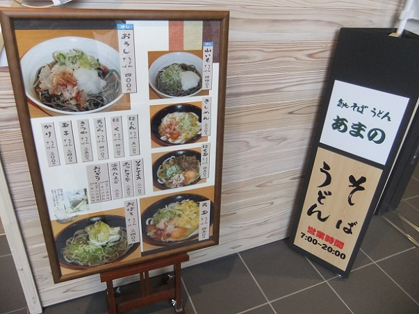 気比そばあまの@敦賀駅のお品書き